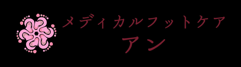 和歌山|メディカルフットケア アン
